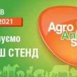 Агровиставка в Києві 16-18 лютого2021