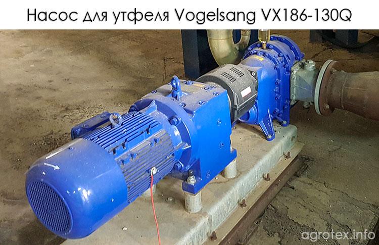 Насос для утфеля Vogelsang VX186-130Q